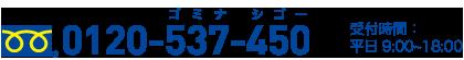 0120-537-450 受付時間:平日9:00~18:00